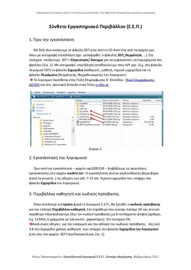 Λογισμικό Σ.Ε.Π.- Σύνοψη πλοήγησης Slide 2