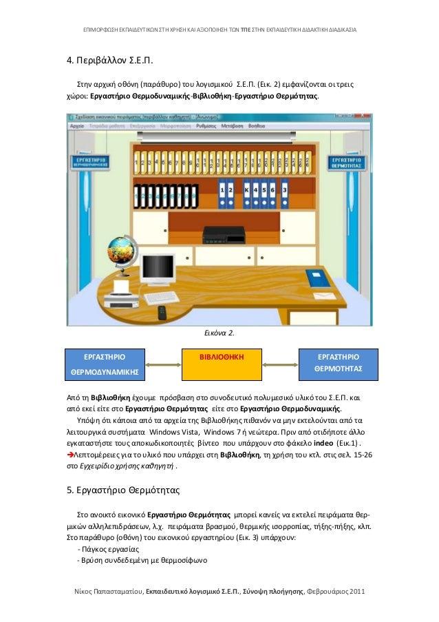 Λογισμικό Σ.Ε.Π.- Σύνοψη πλοήγησης Slide 3