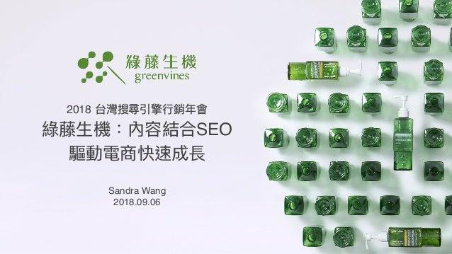 08.內容結合SEO驅動電商營收翻倍_綠藤生機Sandra Slide 2
