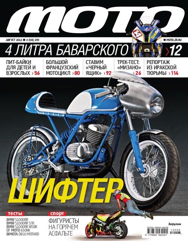 АВГУСТ 2012 ■ # 08 239                                                     ■ MOTO.                                      ...