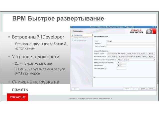 новые возможности по разработке приложений adf soa bpm