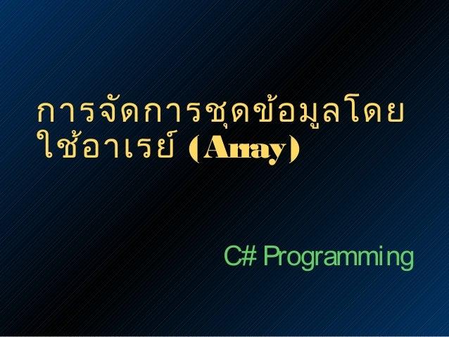 การจัด การชุด ข้อ มูล โดย ใช้อ าเรย์ (Array) C# Programming