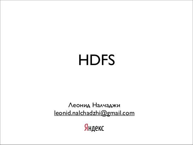 HDFS Леонид Налчаджи leonid.nalchadzhi@gmail.com
