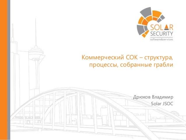 Коммерческий СОК – структура, процессы, собранные грабли Дрюков Владимир Solar JSOC