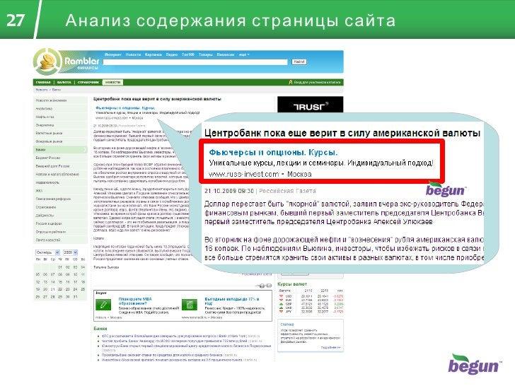 Анализ содержания страницы сайта