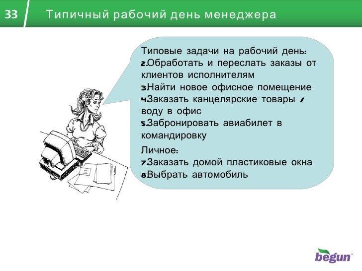 Типичный рабочий день менеджера <ul><li>Типовые задачи на рабочий день: </li></ul><ul><li>Обработать и переслать заказы от...