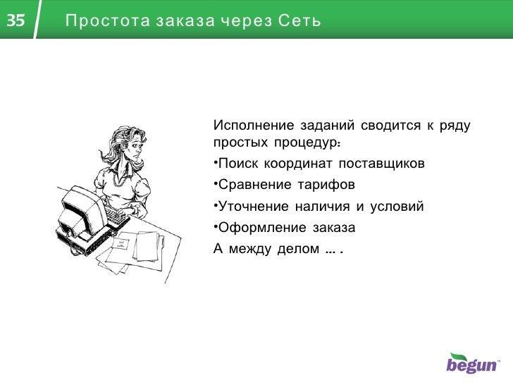 Простота заказа через Сеть <ul><li>Исполнение заданий сводится к ряду простых процедур: </li></ul><ul><li>Поиск координат ...