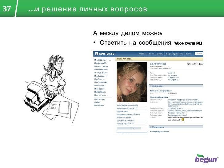 …  и решение личных вопросов <ul><li>А между делом можно: </li></ul><ul><li>Ответить на сообщения  Vkontakte.RU </li></ul>