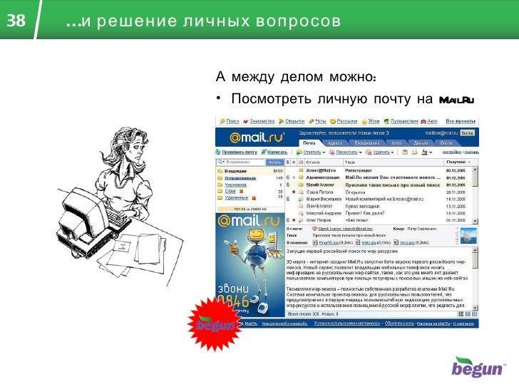 …  и решение личных вопросов <ul><li>А между делом можно: </li></ul><ul><li>Посмотреть личную почту на  Mail.Ru </li></ul>
