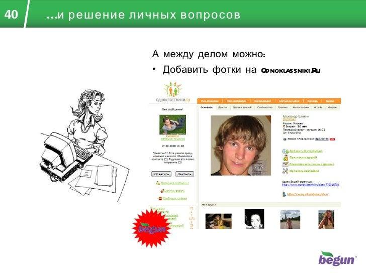 …  и решение личных вопросов <ul><li>А между делом можно: </li></ul><ul><li>Добавить фотки на  Odnoklassniki.Ru </li></ul>