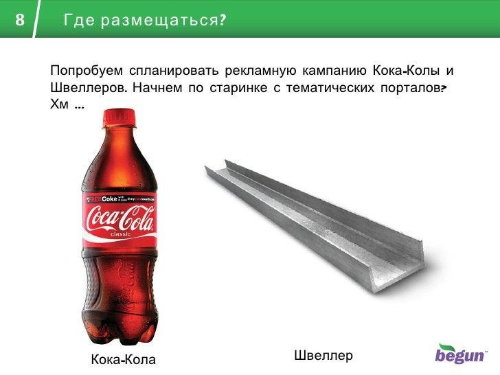 Где размещаться? Кока-Кола Швеллер Попробуем спланировать рекламную кампанию Кока-Колы и Швеллеров. Начнем по старинке с т...