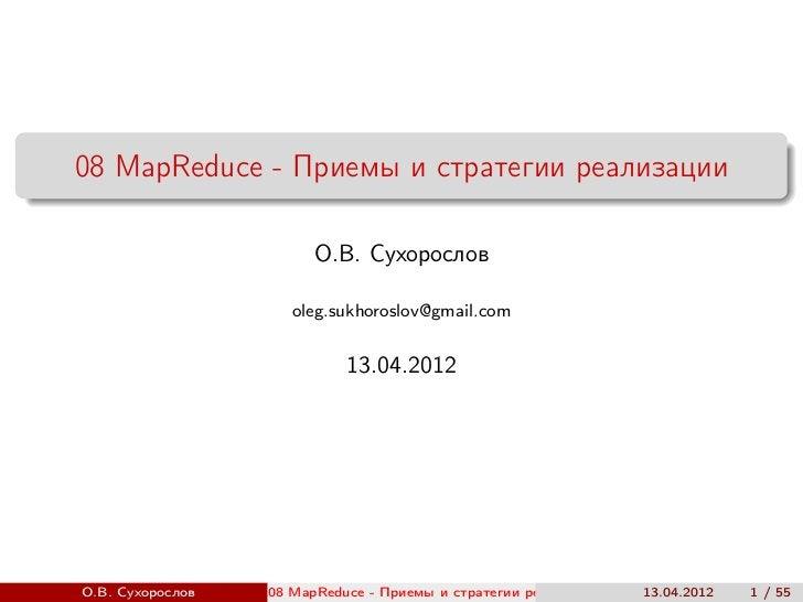 08 MapReduce - Приемы и стратегии реализации                        О.В. Сухорослов                     oleg.sukhoroslov@g...