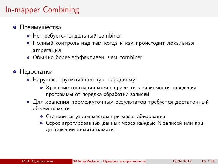 In-mapper Combining   Преимущества         Не требуется отдельный combiner         Полный контроль над тем когда и как про...