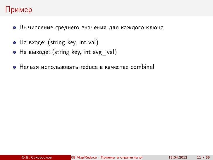 Пример   Вычисление среднего значения для каждого ключа   На входе: (string key, int val)   На выходе: (string key, int av...