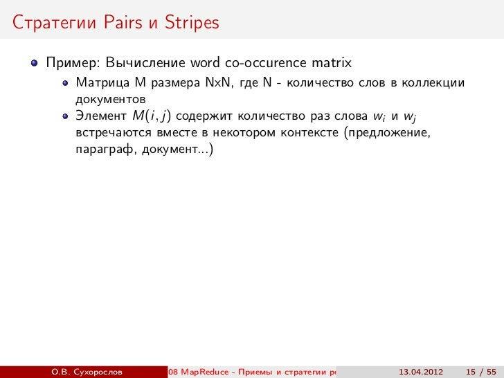 Стратегии Pairs и Stripes    Пример: Вычиcление word co-occurence matrix         Матрица M размера NxN, где N - количество...