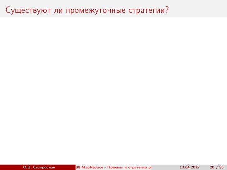 Существуют ли промежуточные стратегии?    О.В. Сухорослов   08 MapReduce - Приемы и стратегии реализации                  ...