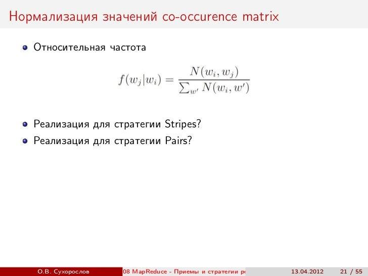 Нормализация значений co-occurence matrix   Относительная частота   Реализация для стратегии Stripes?   Реализация для стр...
