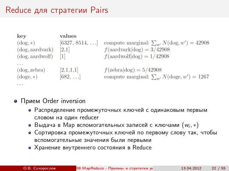 Reduce для стратегии Pairs   Прием Order inversion         Распределение промежуточных ключей с одинаковым первым         ...