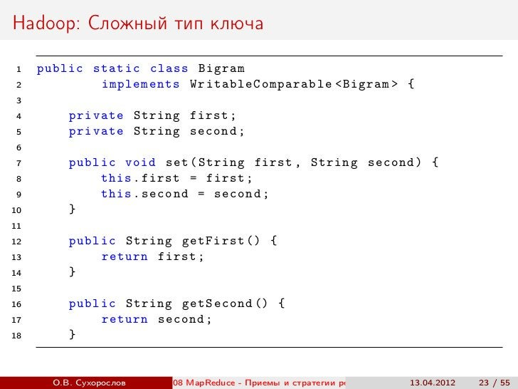 Hadoop: Сложный тип ключа 1   public static class Bigram 2           implements WritableComparable < Bigram > { 3 4       ...