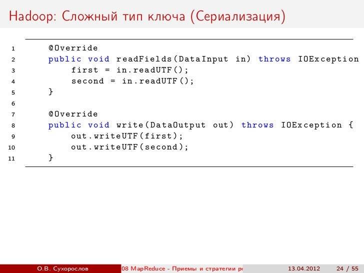 Hadoop: Сложный тип ключа (Сериализация) 1      @Override 2      public void readFields ( DataInput in ) throws IOExceptio...