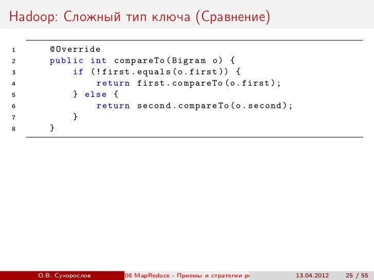 Hadoop: Сложный тип ключа (Сравнение)1      @Override2      public int compareTo ( Bigram o ) {3          if (! first . eq...