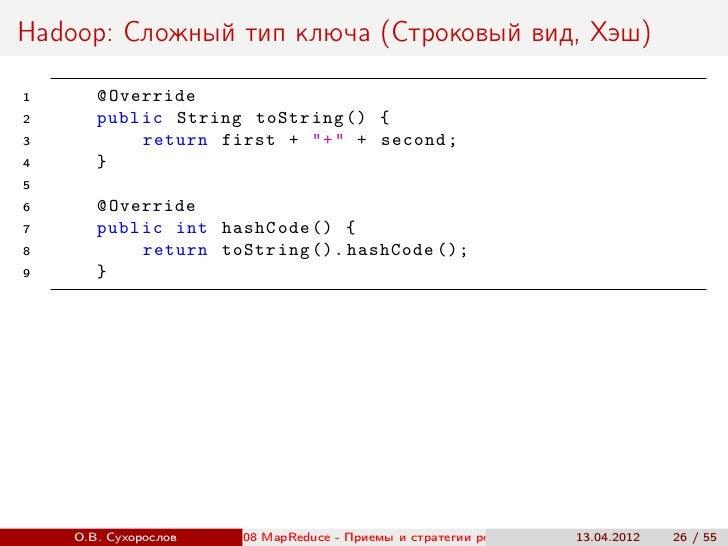 Hadoop: Сложный тип ключа (Строковый вид, Хэш)1      @Override2      public String toString () {3          return first + ...