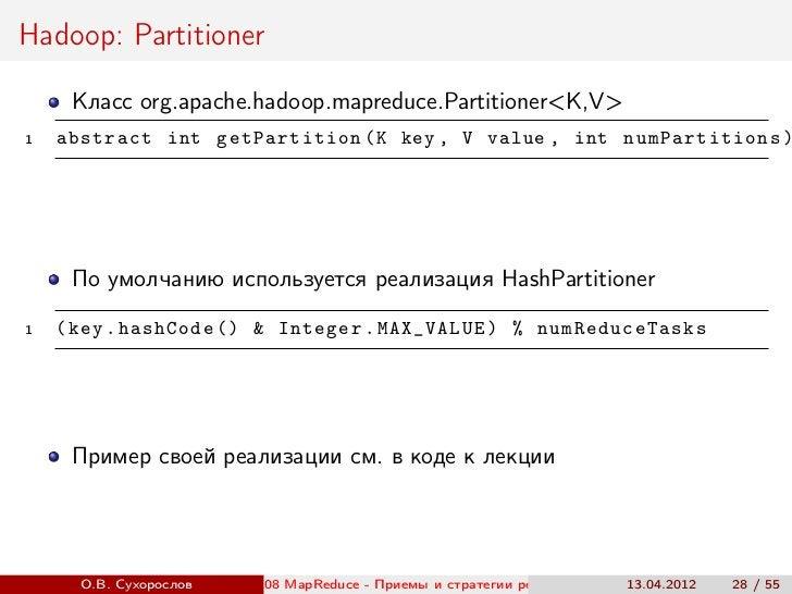 Hadoop: Partitioner     Класс org.apache.hadoop.mapreduce.Partitioner<K,V>1   abstract int getPartition ( K key , V value ...