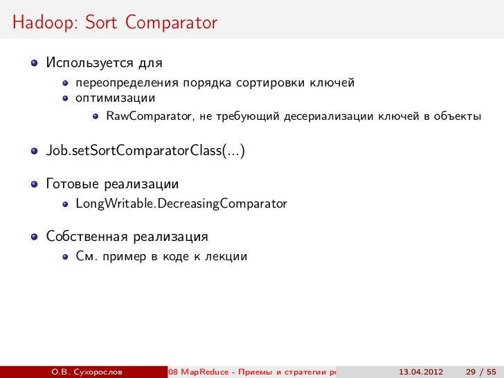 Hadoop: Sort Comparator   Используется для         переопределения порядка сортировки ключей         оптимизации          ...