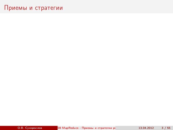 Приемы и стратегии    О.В. Сухорослов   08 MapReduce - Приемы и стратегии реализации                          ()          ...