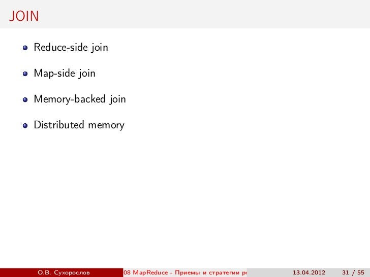 JOIN   Reduce-side join   Map-side join   Memory-backed join   Distributed memory   О.В. Сухорослов    08 MapReduce - Прие...