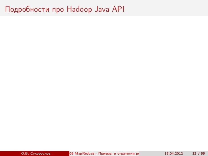 Подробности про Hadoop Java API    О.В. Сухорослов   08 MapReduce - Приемы и стратегии реализации                         ...