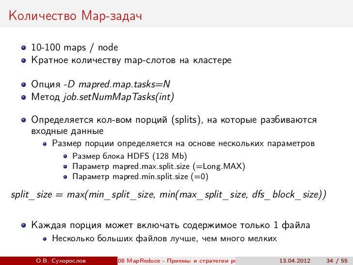 Количество Map-задач    10-100 maps / node    Кратное количеству map-слотов на кластере    Опция -D mapred.map.tasks=N    ...