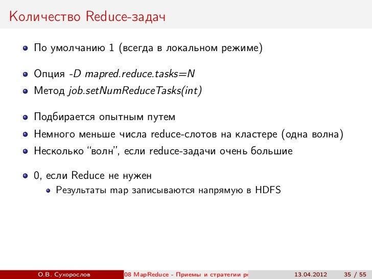 Количество Reduce-задач   По умолчанию 1 (всегда в локальном режиме)   Опция -D mapred.reduce.tasks=N   Метод job.setNumRe...
