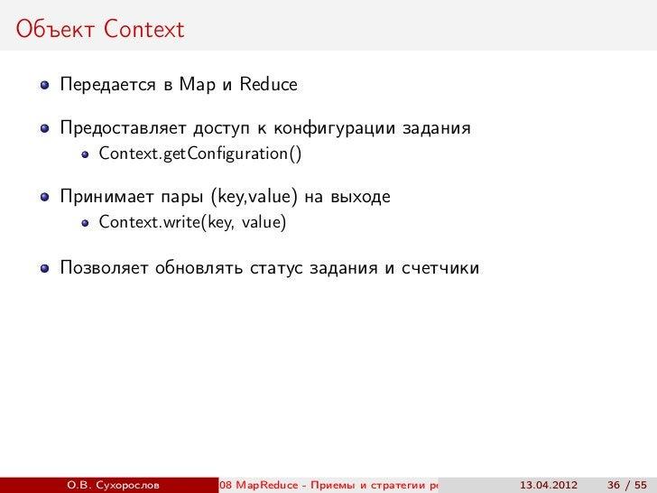 Объект Context   Передается в Map и Reduce   Предоставляет доступ к конфигурации задания         Context.getConfiguration()...