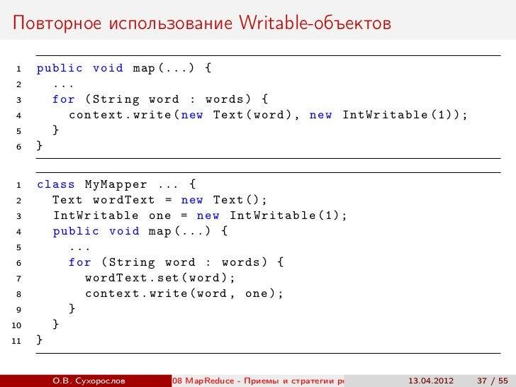 Повторное использование Writable-объектов 1   public void map (...) { 2     ... 3     for ( String word : words ) { 4     ...