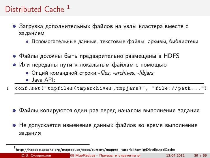 1Distributed Cache         Загрузка дополнительных файлов на узлы кластера вместе с         заданием                Вспомо...