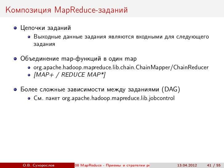 Композиция MapReduce-заданий   Цепочки заданий        Выходные данные задания являются входными для следующего        зада...