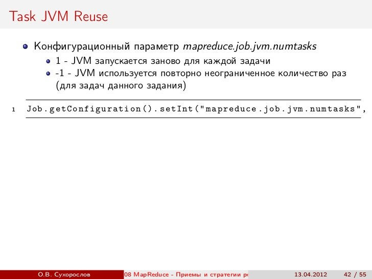 Task JVM Reuse     Конфигурационный параметр mapreduce.job.jvm.numtasks           1 - JVM запускается заново для каждой за...