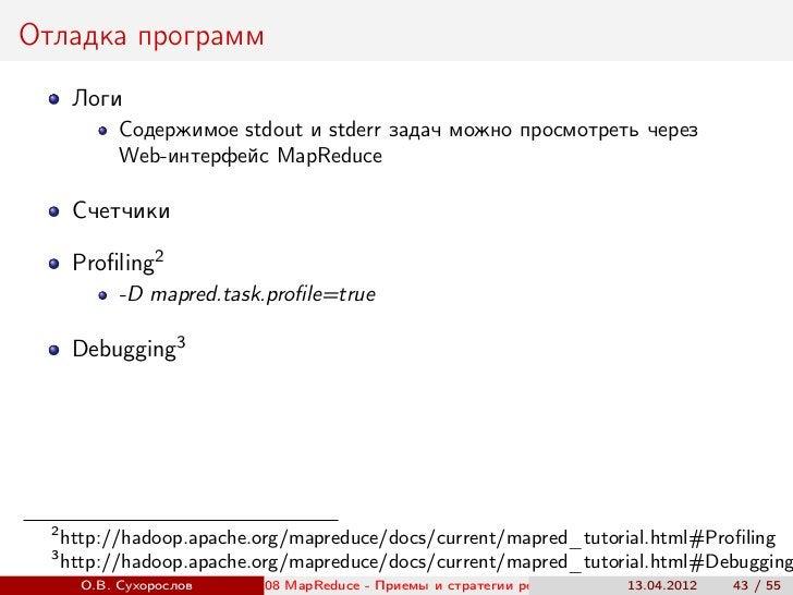 Отладка программ       Логи             Содержимое stdout и stderr задач можно просмотреть через             Web-интерфейс...