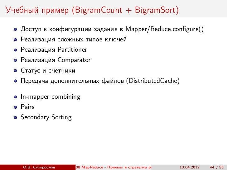 Учебный пример (BigramCount + BigramSort)   Доступ к конфигурации задания в Mapper/Reduce.configure()   Реализация сложных ...