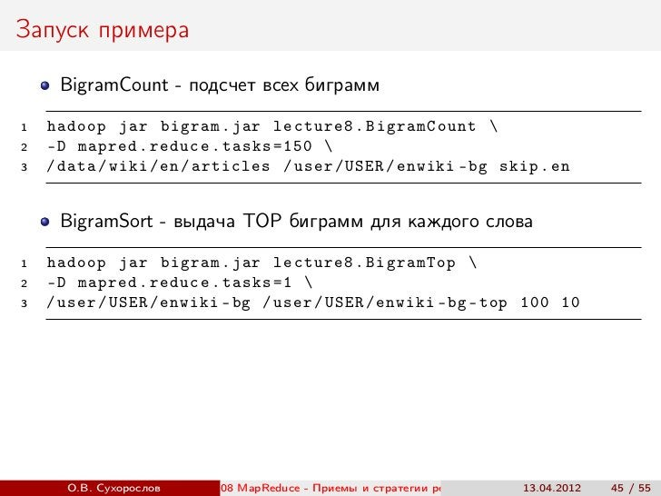 Запуск примера     BigramCount - подсчет всех биграмм1   hadoop jar bigram . jar lecture8 . BigramCount 2   -D mapred . re...