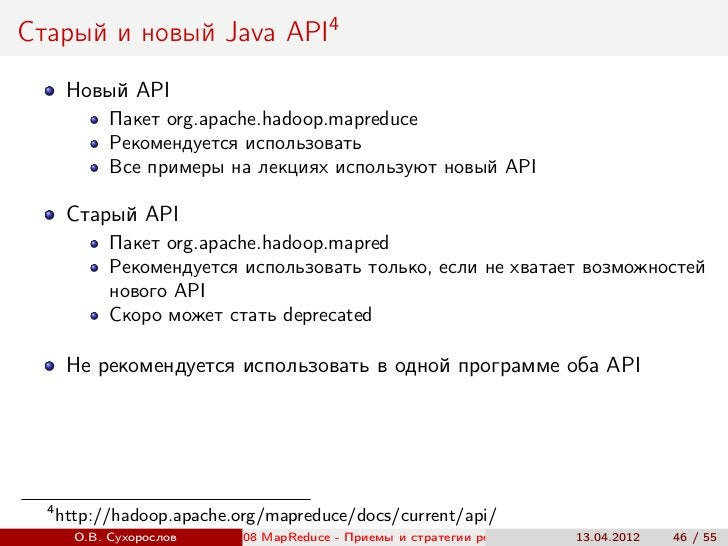 Старый и новый Java API4       Новый API             Пакет org.apache.hadoop.mapreduce             Рекомендуется использов...