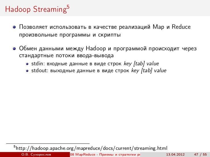Hadoop Streaming5       Позволяет использовать в качестве реализаций Map и Reduce       произвольные программы и скрипты  ...