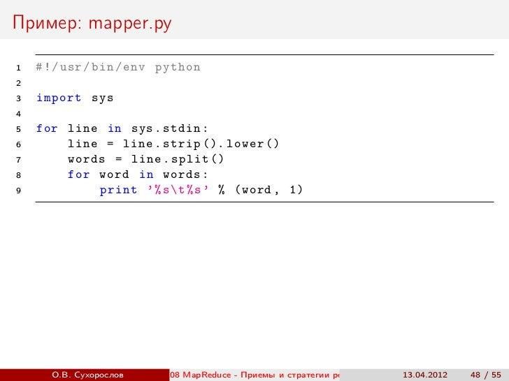 Пример: mapper.py1   # !/ usr / bin / env python23   import sys45   for line in sys . stdin :6       line = line . strip (...