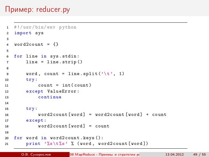 Пример: reducer.py 1   # !/ usr / bin / env python 2   import sys 3 4   word2count = {} 5 6   for line in sys . stdin : 7 ...