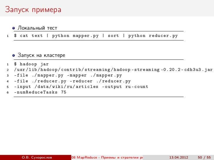 Запуск примера     Локальный тест1   $ cat text   python mapper . py   sort   python reducer . py     Запуск на кластере1 ...