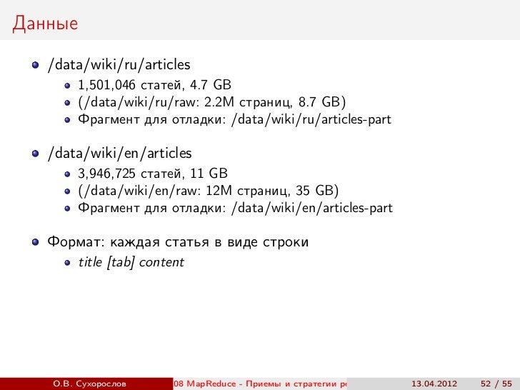 Данные   /data/wiki/ru/articles         1,501,046 статей, 4.7 GB         (/data/wiki/ru/raw: 2.2M страниц, 8.7 GB)        ...