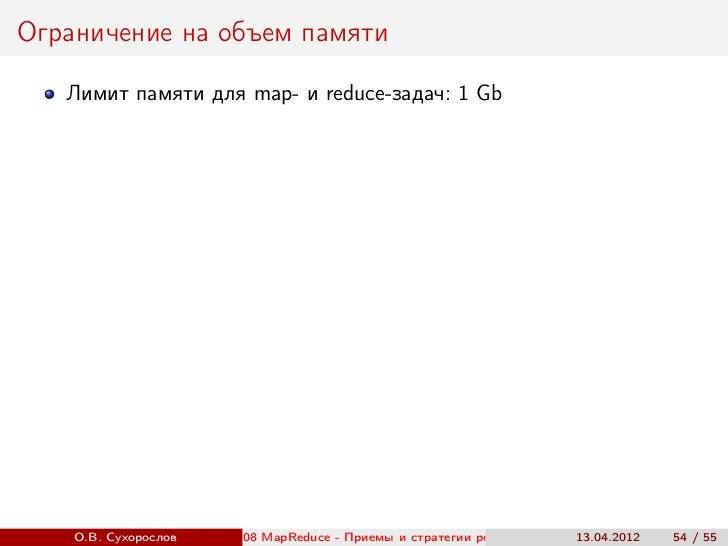Ограничение на объем памяти   Лимит памяти для map- и reduce-задач: 1 Gb    О.В. Сухорослов   08 MapReduce - Приемы и стра...