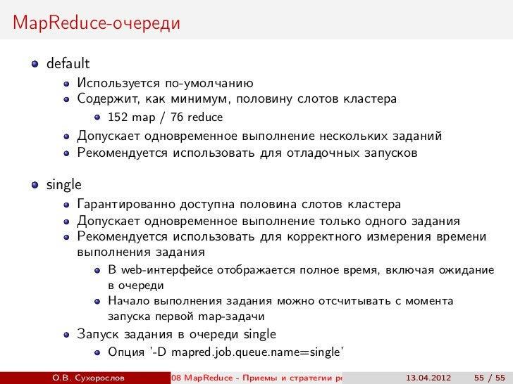 MapReduce-очереди   default         Используется по-умолчанию         Содержит, как минимум, половину слотов кластера     ...