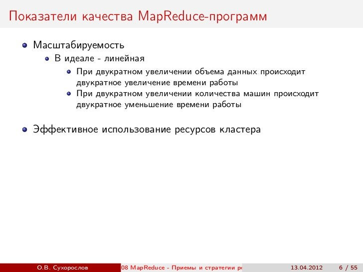 Показатели качества MapReduce-программ   Масштабируемость         В идеале - линейная               При двукратном увеличе...